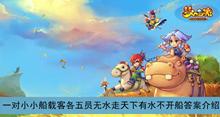 《梦幻西游》一对小小船载客各五员无水走天下有水不开船答案介绍