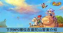 《梦幻西游》下列NPC哪位在普陀山答案介绍