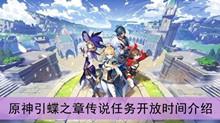 《原神》引蝶之章传说任务开放时间介绍