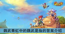 《梦幻西游》魏武青虹中的魏武是指的答案介绍