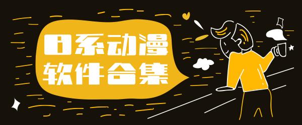 日系动漫软件合集