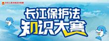 《微信》2021长江保护知识竞赛题答案大全