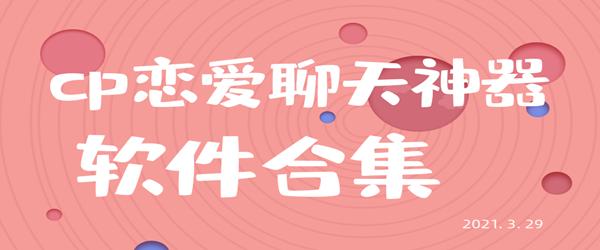 cp恋爱聊天神器软件合集