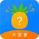 大菠萝app官网