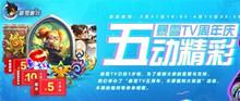 暴雪TV五周年庆绑战网迎好礼活动介绍