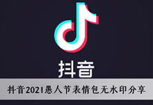 《抖音》2021愚人节表情包无水印分享