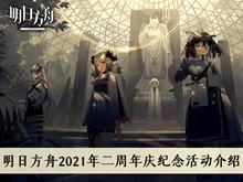 《明日方舟》2021年二周年庆纪念活动介绍