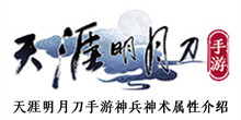 《天涯明月刀手游》神兵神术属性介绍