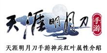 《天涯明月刀手游》神兵红叶属性介绍