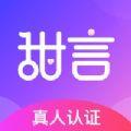 甜颜app安卓下载
