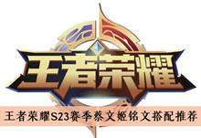 《王者荣耀》S23赛季蔡文姬铭文搭配推荐