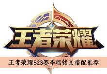 《王者荣耀》S23赛季瑶铭文搭配推荐