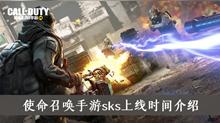 《使命召唤手游》sks上线时间介绍