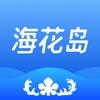 下载海花岛度假区app