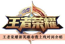 《王者荣耀》新英雄帝俊上线时间介绍