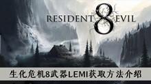 《生化危机8》武器LEMI获取方法介绍