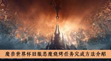 《魔兽世界》怀旧服恶魔烧烤任务完成方法介绍