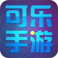 可乐手游app下载