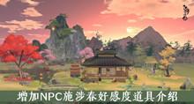 《江湖悠悠》增加NPC施涉春好感度道具介绍