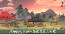 《江湖悠悠》增加NPC南知味好感度道具介绍