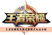 《王者荣耀》机关演武赛模式玩法介绍