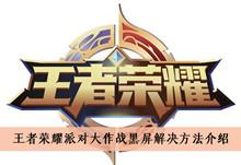《王者荣耀》派对大作战黑屏解决方法介绍