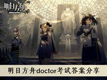 《明日方舟》doctor考试答案分享