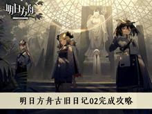 《明日方舟》古旧日记02完成攻略