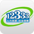 手机掌上12333社保认证