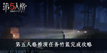 《第五人格》推演任务竹篮完成攻略