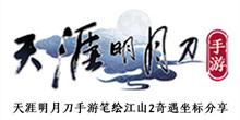 《天涯明月刀手游》笔绘江山2奇遇坐标分享