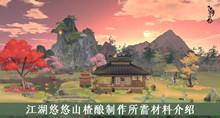 《江湖悠悠》山楂酿制作所需材料介绍