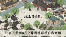 2021《江南百景图》8月化蝶画池活动内容介绍
