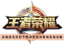 《王者荣耀》西施游龙清影个性动作鼓动赛场获取攻略