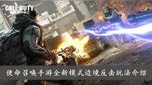 《使命召唤手游》全新模式边境反击玩法介绍