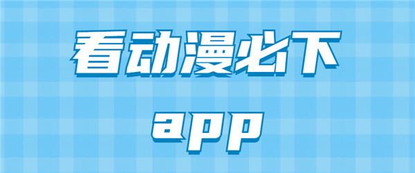 看动漫必下app