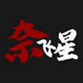 奈飞星影音最新版app