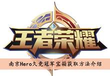 《王者荣耀》南京Hero久竞冠军宝箱获取方法介绍