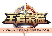 《王者荣耀》南京Hero久竞冠军拖尾宝箱奖励内容介绍
