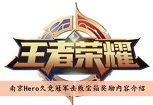 《王者荣耀》南京Hero久竞冠军击败宝箱奖励内容介绍