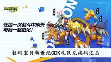 《数码宝贝新世纪》CDK礼包兑换码汇总
