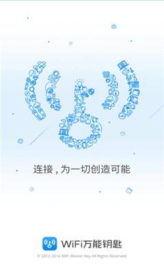 wifi万能钥匙下载安装2020