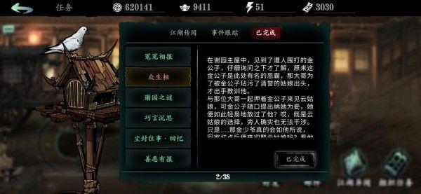 《影之刃3》众生相任务攻略