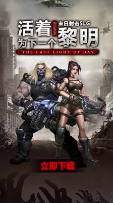 末日游戏盒子免费下载