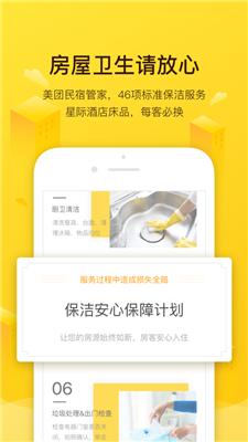 美团民宿app下载我要当房东