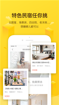 美团民宿商家app下载